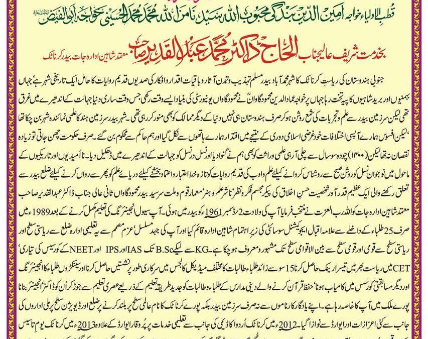 Hazrat Khwaja Abul Faiz Award
